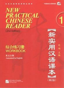 NEW PRACTICAL CHINESE READER 1 WORKBOOK