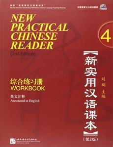 NEW PRACTICAL CHINESE READER 4 TEXTBOOK