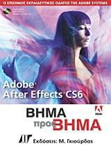 * ADOBE AFTER EFFECTS CS6